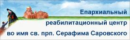 Епархиальный реабилитационный центр во имя св. прп. Серафима Саровского