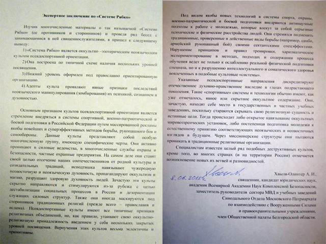 "фото оригинала экспертного заключения по ""Системе"" Рябко"